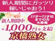 京橋熟女の求人担当 松本さんが求人ブログにアップロードした画像