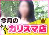 未経験女子&もっと稼ぎたい女子必見!・かわいい熟女&おいしい人妻 西川口店のインタビュー