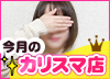入店祝金2万円+別途祝金3万円のアリ!・スピリッツ新宿代々木店のインタビュー