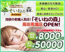 そいねの森 高田馬場店のさんが質問ブログにアップロードした画像