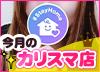未経験女子&もっと稼ぎたい女子必見!・大阪デリヘル素人専門コンテローゼのインタビュー