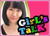 一度きりの人生、後悔しないために!・チェックイン横浜女学園のインタビュー