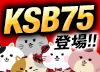 KSB75登場!・携帯で稼ぐ★P-girlsのインタビュー
