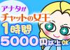1時間5000円以上OK★・ノーアダルトチャットSPIRITS(スピリッツ)グループのインタビュー
