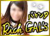 月収100万☆お洋服買い放題♪・ムーンシャワーのインタビュー