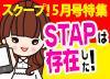 スクープ!STAPは存在した!・携帯で稼ぐ★P-girlsのインタビュー