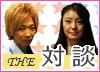 週2~3日でも50万!掛け持ちOK☆・プリティーグループのインタビュー