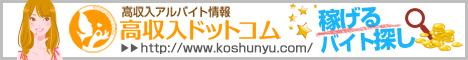 長崎市の風俗バイト求人の【高収入ドットコム】