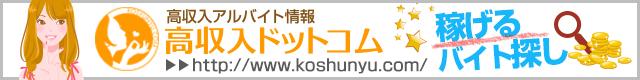 風俗バイト求人の【高収入ドットコム】
