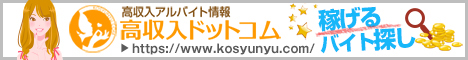 高田馬場/大久保…の高収入バイト求人は【高収入ドットコム】