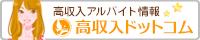 新宿/歌舞伎町の風俗バイト求人は<br> 【高収入ドットコム】