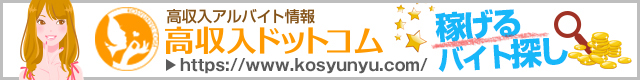 三河/岡崎/安城のバイト求人は【高収入ドットコム】
