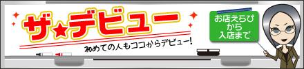 ザ★デビュー - 初めての人もココからデビュー -