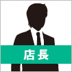 福本(29歳)
