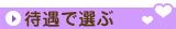 中国・四国の風俗求人情報を待遇で選ぶ