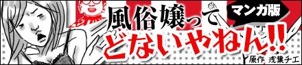 マンガ版 風俗嬢ってどないやねん!!