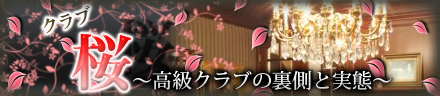 クラブ桜~高級クラブの裏側と実態~