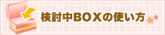 お仕事検討中BOXの使い方