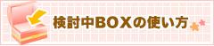 検討中BOXの使い方
