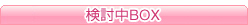 お仕事検討中BOX