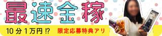 キュート (渋谷/プロダクション) アダルトグッズでお小遣い稼ぎ「最速金稼」