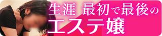 エフルラージュ錦中央店(栄/錦/丸の内/エステマッサージ)生涯最初で最後のエステ嬢