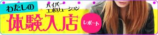 ハイパーエボリューション (五反田/ピンクサロン)風俗嬢のノンフィクションストーリー。わたしの体験入店レポート