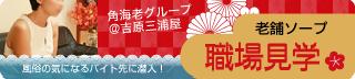角海老グループ (新宿/歌舞伎町/ソープランド)【職場見学】気になるバイトに潜入! 老舗ソープ編