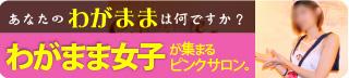 マリンサプライズ (五反田/ピンクサロン) わがまま女子が集まるピンクサロン