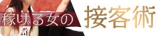 PLEASURE~プレジャー~(横浜/ソープ) 元グラビア/ソープ嬢が教える「稼げる女の裏ワザ級接客術」