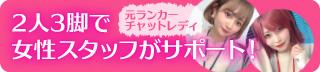 【特別対談】2人3脚で女性スタッフがサポート!/アスタリスク.network(名古屋/新宿/大阪/神戸/福岡/広島/その他全国各地※在宅も可/チャットレディ)