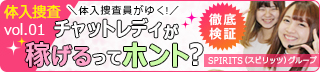 SPIRITS(スピリッツ)グループ (池袋/チャット・メール)【体入捜査】チャットレディが稼げるってホント?
