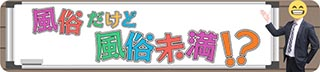 新宿・歌舞伎町アイビーム(オナクラ)風俗だけど風俗未満!?風俗未経験女子のためのオナクラ店