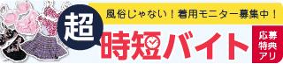 SPIRITS(スピリッツ)グループ/非風俗 風俗じゃない!超時短バイト「着るだけで1時間1万円」