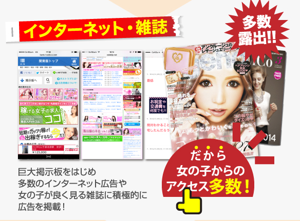インターネット・雑誌では巨大掲示板をはじめ多数のインターネット広告や女の子が良く見る雑誌に積極的に広告を掲載中!