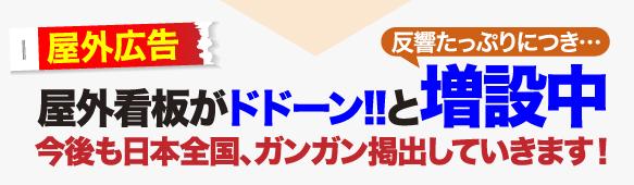 屋外看板がドドーン!!と増設中 今後も日本全国ガンガン掲出していきます!