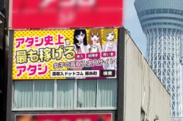 高収入ドットコム@錦糸町/駅前ロータリー看板
