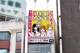 高収入ドットコム@高円寺/駅前ロータリー看板