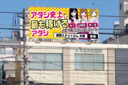 高収入ドットコム@大宮/東口線路沿い