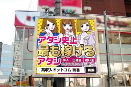 高収入ドットコム@渋谷/センター街付近看板