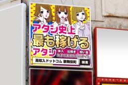 高収入ドットコム@新宿/歌舞伎町看板