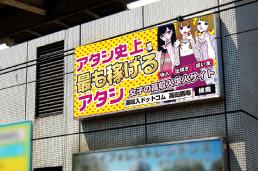 高収入ドットコム@高田馬場/駅ホーム看板