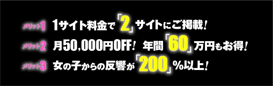 浜崎セット 注目の【3つの数字】