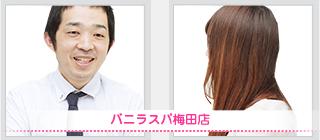 THE 対談 - バニラスパ 梅田店