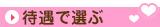 北海道・東北の風俗求人情報を待遇で選ぶ