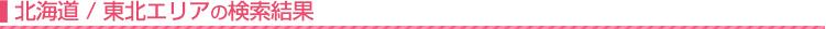 青森県の求人検索結果