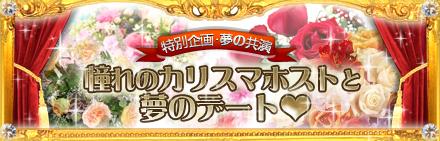 特別企画:カリスマホストと夢のデート!