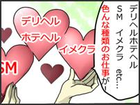 品川/五反田/目黒・EKGの求人マンガ