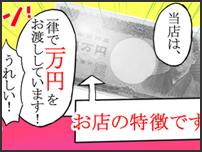 横浜市/関内/曙町・チェックイン横浜女学園の求人マンガ