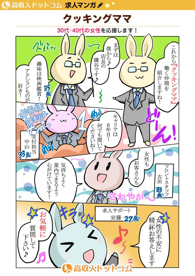 求人マンガ(クッキングママ、ミナミ(難波/日本橋…)、ホテルヘルス)の1枚目